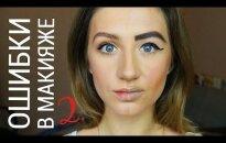 ВИДЕО: Главные ошибки в дневном макияже