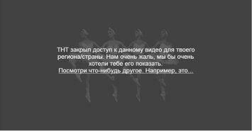 """Tokį vaizdą, vietoj """"TNT"""" tinklo laidų, mato rutube.ru vartotojai iš Lietuvos"""