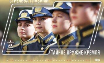 Календарь российской армии