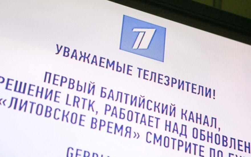 Суд отклонил жалобу по поводу ограничения вещания ПБК в Литве