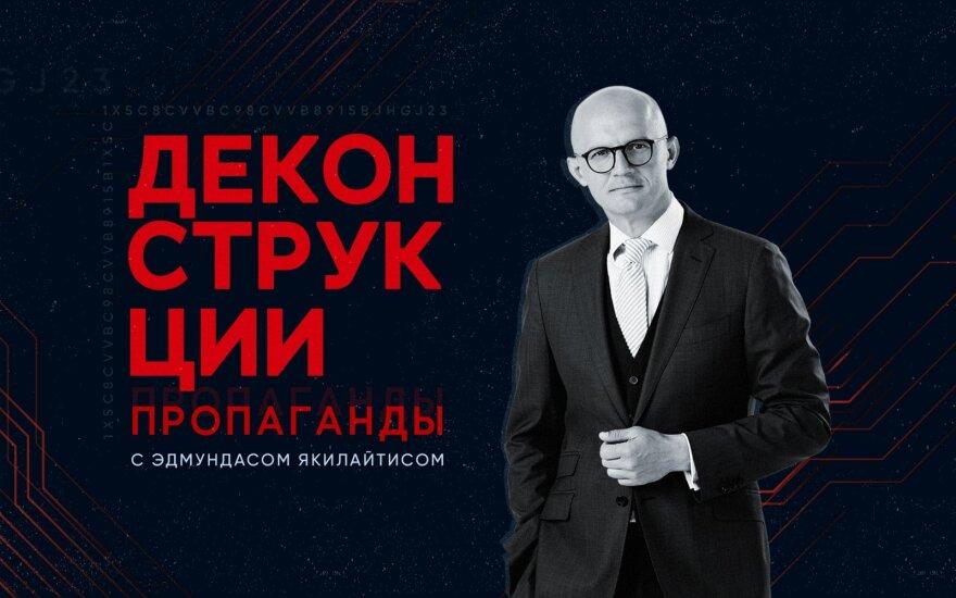 """""""Деконструкции пропаганды"""": в битве за энергетическую независимость ложь и угрозы Kремля"""