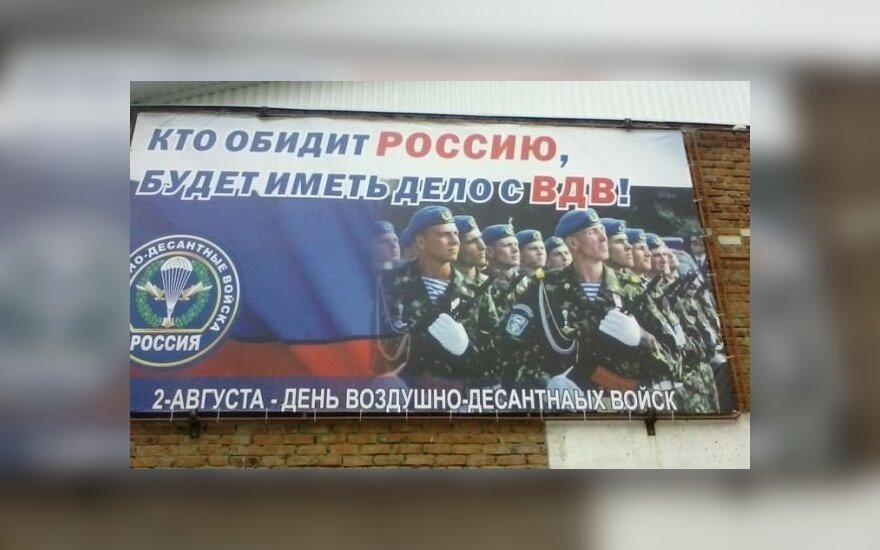 Российские десантники начали учения в Беларуси