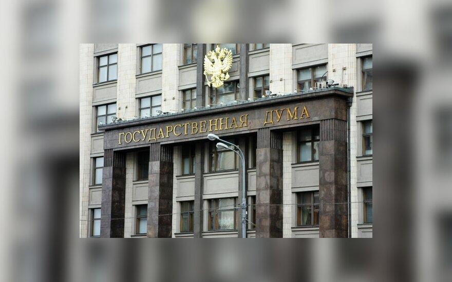 Здания Госдумы и Совета Федерации уйдут с молотка