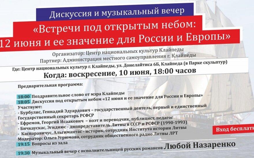 Накануне Дня России в Клайпеде обсудят день 12 июня и его значение