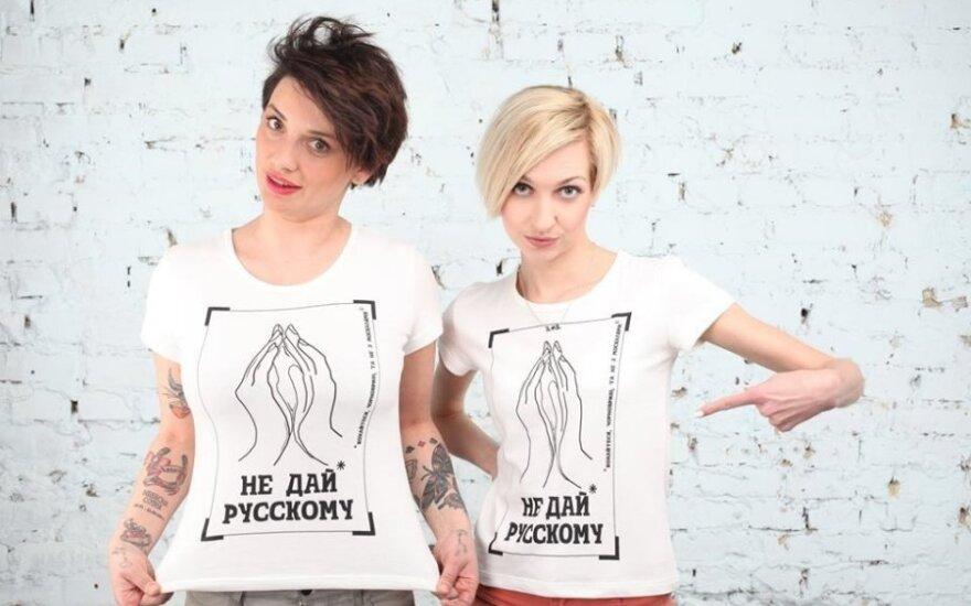 """Украинки вводят """"женские санкции"""": """"не дай русскому"""""""