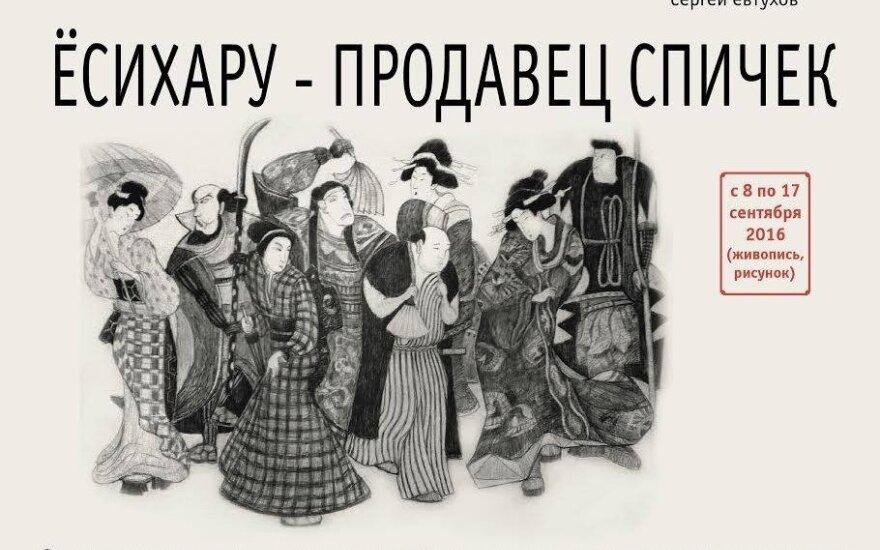 В Вильнюсе - выставка Сергея Евтухова