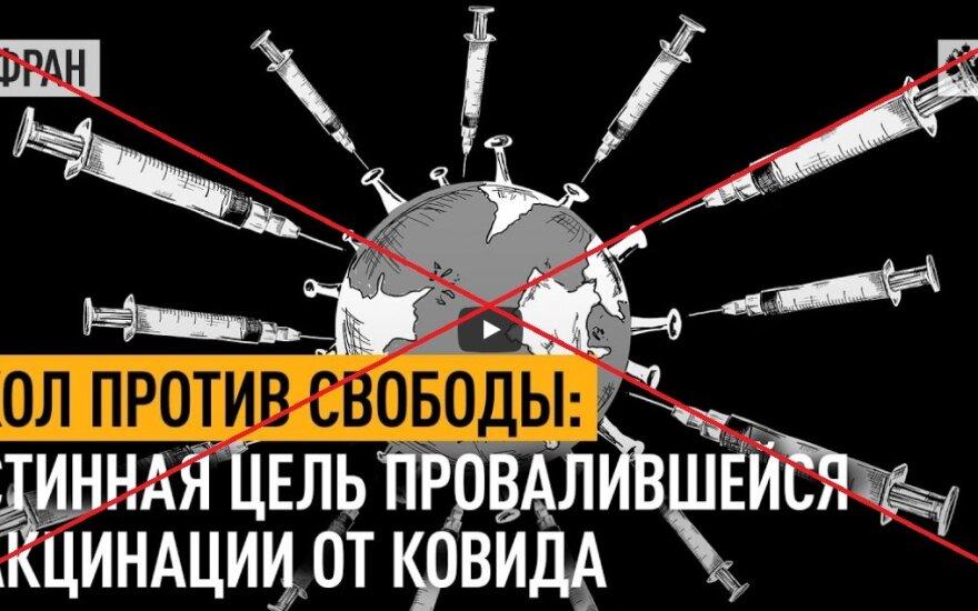 Ложь: вакцинация ведет к увеличению числа случаев заражения и смертей
