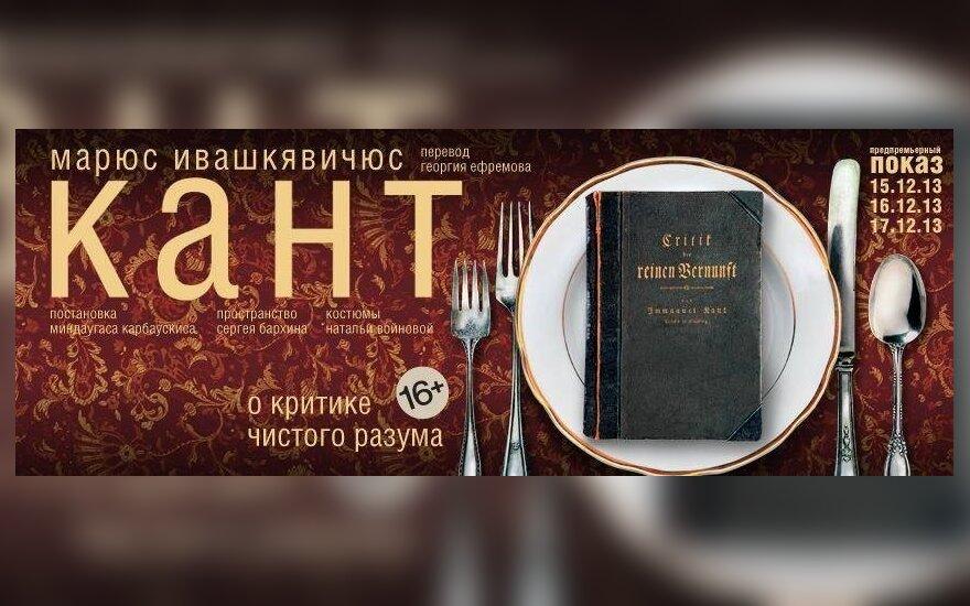 """""""Кант"""" Карбаускиса – """"это очень изысканное блюдо"""""""
