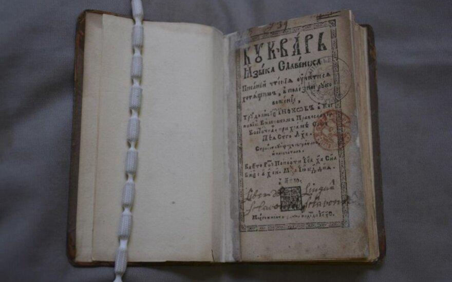 Букварь славянского языка