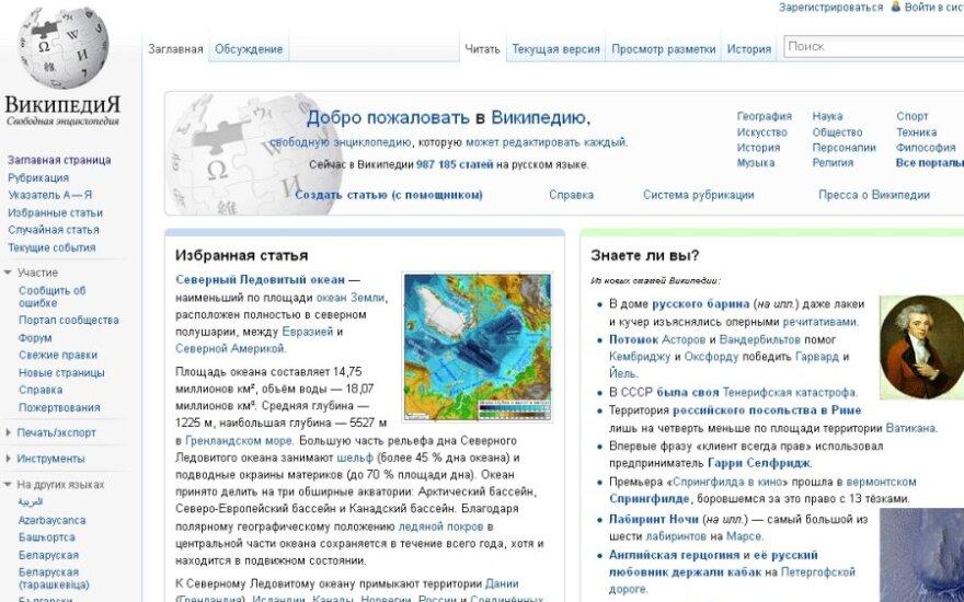 """""""Википедию"""" в России внесли в реестр запрещенных сайтов"""