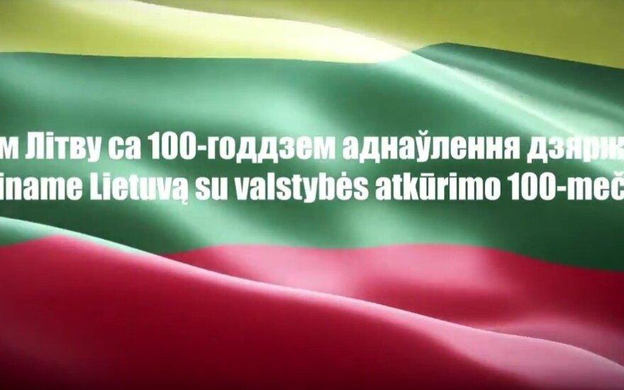 Лидеры белорусской оппозиции, правозащитники и журналисты поздравляют Литву со 100-летием