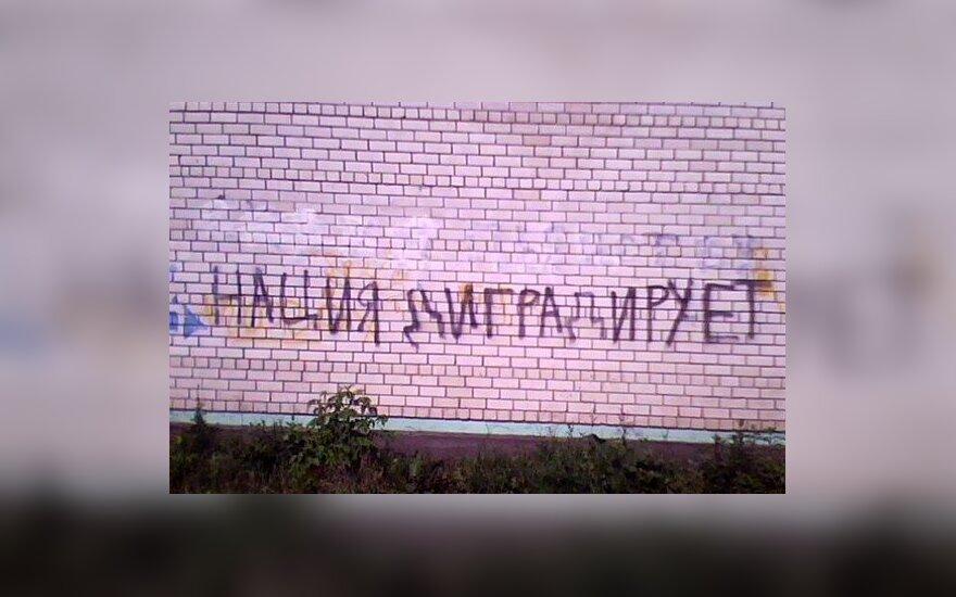 В.Штепа. Национализм без нации