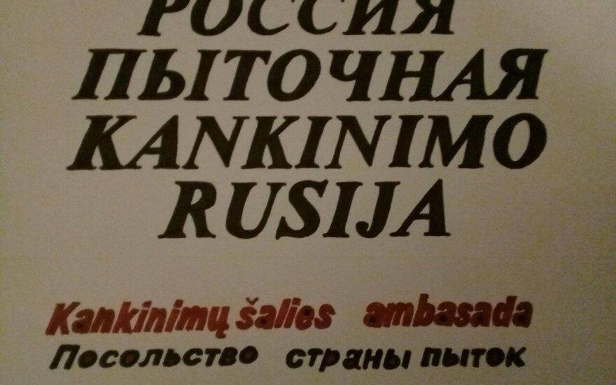 У посольства РФ в Литве напомнят о пытках в российских и советских тюрьмах