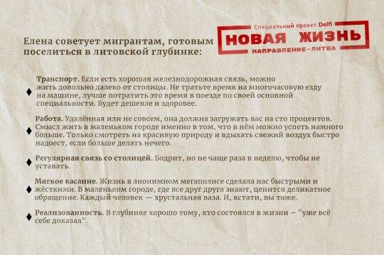 """Елена Фотьянова, мигрант из России: """"Мы приезжаем сюда с другой планеты"""""""