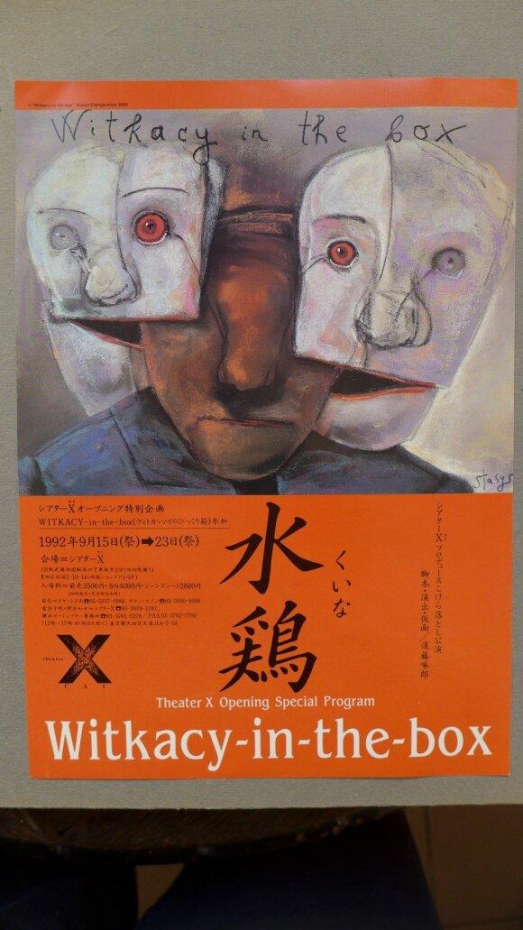 "Plakatas japonų teatrui ""X"""