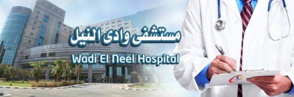 """Wadi El Nile"" ligoninė"