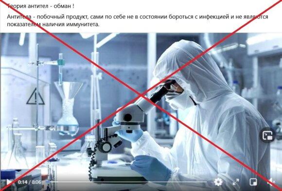 Фейк: вакцины не создают, а подавляют иммунитет