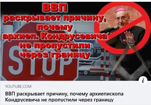 Фейк: Архиепископ Кондрусевич готовил заговор против властей Беларуси