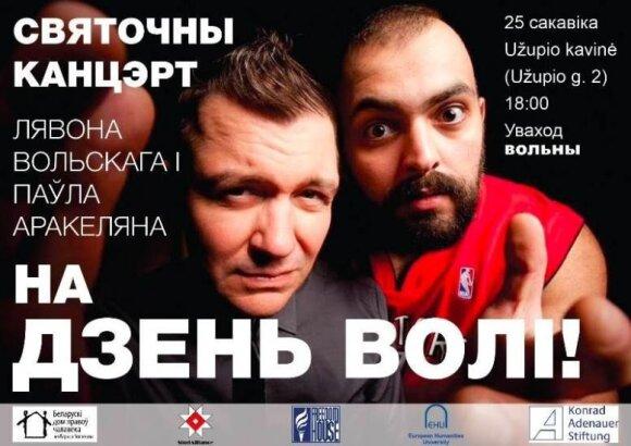 В Вильнюсе на белорусский День Воли выступит Лявон Вольский