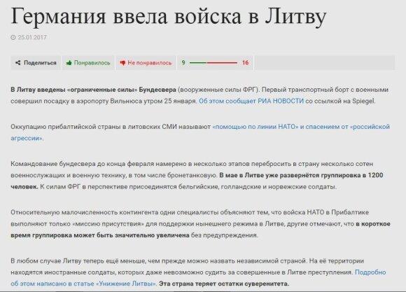 """Kremliaus ruporai netveria pykčiu dėl NATO veiksmų Lietuvoje: """"tai vokiečių okupacija!"""""""