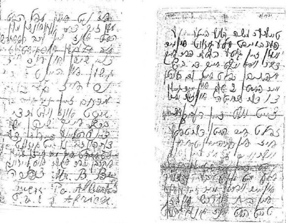 The letter from Tsipora from Moletai, August 1941. Document from Yad Vashem (C)