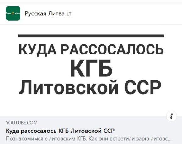 """""""Длинные руки КГБ"""": обращение литовца к белорусам с зарядом пророссийской пропаганды"""