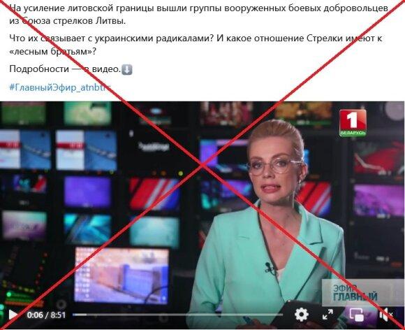 Манипуляция/пропаганда: на границе с Беларусью Литва создала «кордон смерти» для мигрантов