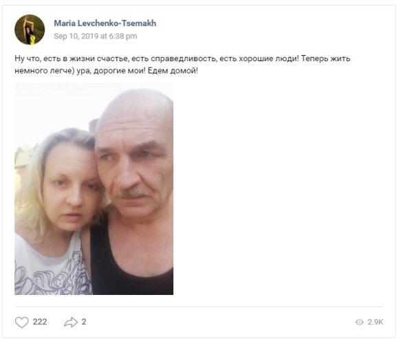 Marijos Levčenko-Cemach įrašas