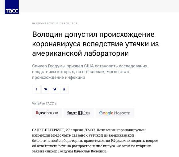 Манипуляция: спикер российской Госдумы озвучивает конспирологические теории