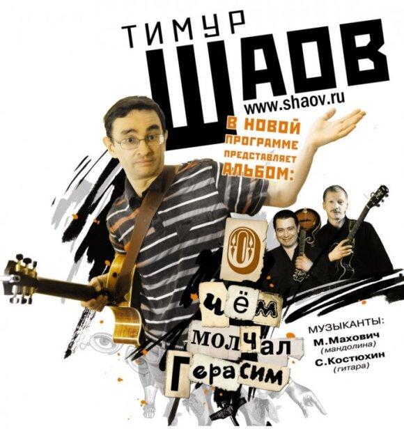В Вильнюсе выступит российский бард Тимур Шаов