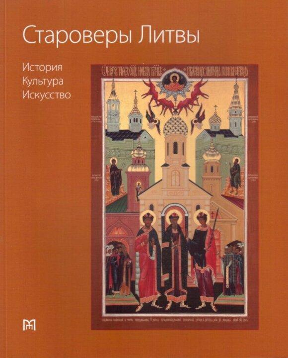 Колыбель старообрядчества Литвы: храм поврежден, община тает