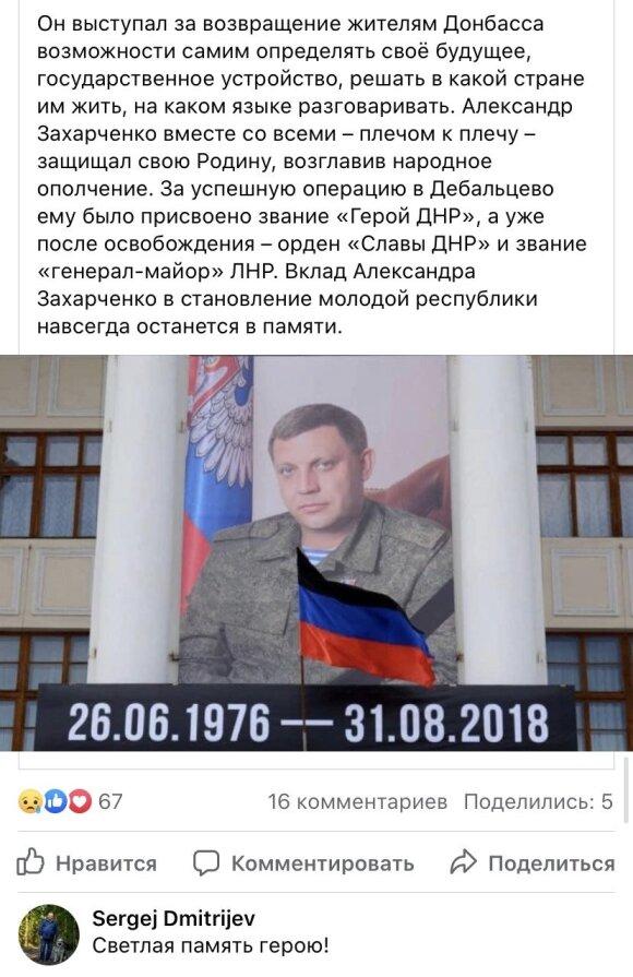 Кандидат в депутаты Сейма назвал героем погибшего лидера сепаратистов на Донбассе