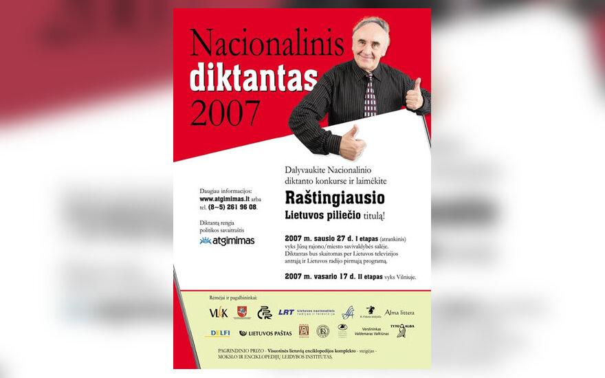 Nacionalinis diktantas 2007