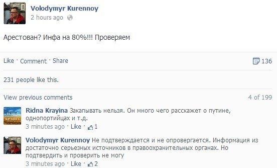Местонахождение Януковича остается неизвестным