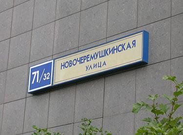 """""""Gazprom"""" namas Maskvoje"""