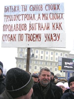 В Минске - массовый митинг предпринимателей