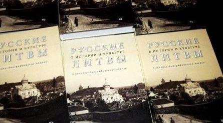 Вручена премия за сохранение русского языка