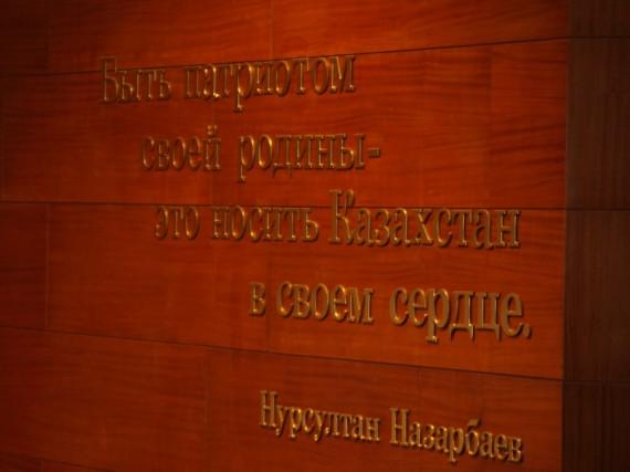 Надпись на стене Евразийского национального университета Казахстана