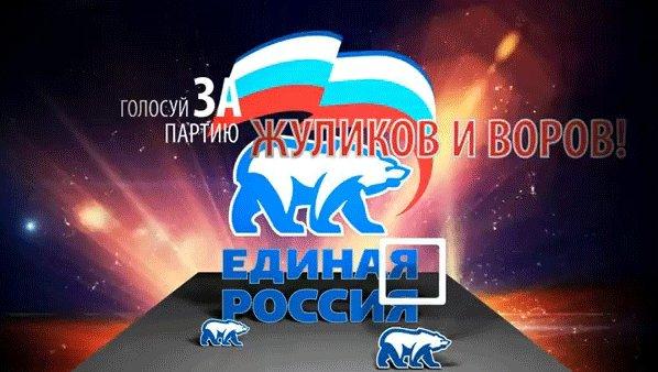 «Единая Россия» учит претендентов «улыбаться вответ наагрессию»
