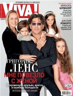 Григорий Лепс впервые показал свою семью