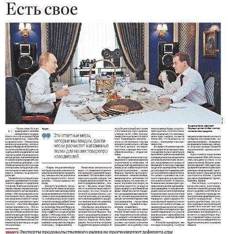 Publikacija Valgo savo. Vladimiras Putinas ir Dmitrijus Medvedevas