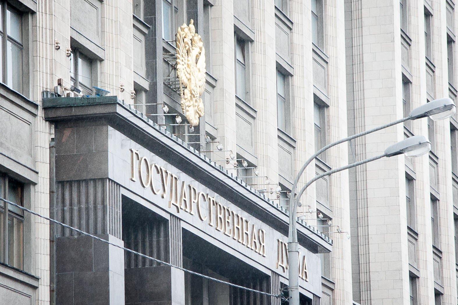 Государственной думе предложат ввести лотерею для получения вида нажительство в РФ