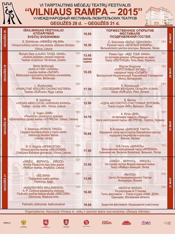 """В Вильнюсе - фестиваль любительских театров """"Вильнюсская рампа - 2015"""""""